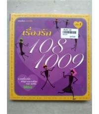 เรื่องรัก 108 1009 เล่ม 1-2 (ปก 240)