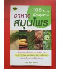 อาหารสมุนไพร 108 เมนูเพื่อสุขภาพ (ปก 135)