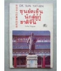ซุนยัดเซ็น นักสู้ผู้กู้ชาติจีน