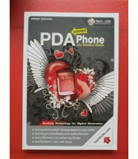 PDA Phone ฉบับ Window Mobile ครอบคลุม มือถือจอสัมผัส (ปก 185)