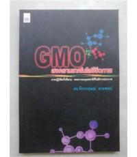 GMO สงครามเทคโนโลยีชีวภาพ (ปก 150)