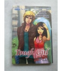 Touch Girl แสบสนิท
