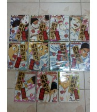 ฮานามารุ ไอ้หนูยูโด เล่ม 1-11 จบ (ปก 385 บาท)
