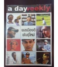 a day weekly พลเมืองดีพันธุ์ใหม่