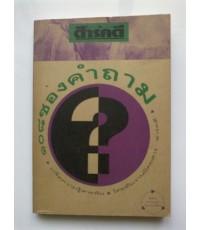 108 ซองคำถาม เล่ม 1