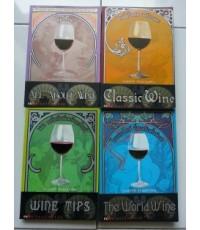 คู่มือไวน์ ครบชุด 4เล่ม โดย กมลศักดิ์ ตั้งธรรมนิยม