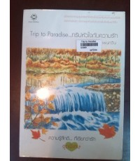 Trip to Paradise...ทริปหัวใจกับความรัก โดย เพนกวิน สนพ.แจ่มใส