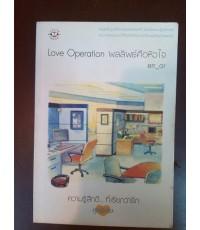 Love Operation ผลลัพธ์คือหัวใจ โดย err_or สนพ.แจ่มใส