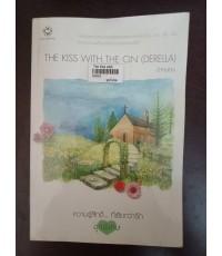 THE KISS WITH THE CIN (DERELLA) โดย ป้าหนอน