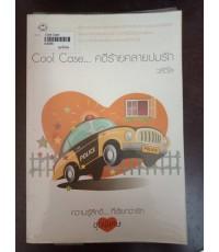 Cool Case... คดีร้ายคลายปมรัก โดย วลีวิไล