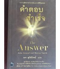 คำตอบสู่ความสำเร็จ The Answer by John Assaraf and Murray Smith