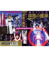 HT0207 - The.Legend.of.Reyon.The.God.of.Darkness แผ่นเดียวจบ