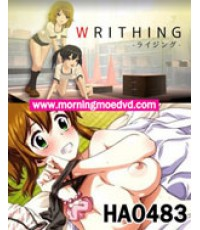 HA0483 - A trip with my sister+writhing (2010) แผ่นเดียวจบ