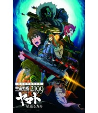 Uchuu Senkan Yamato 2199 Movie (Sub Thai) แผ่นเดียวจบ