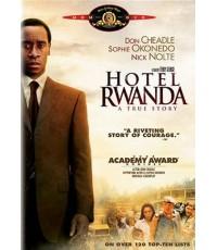 Hotel Rwanda : รวันดา ความหวังไม่สิ้นสูญ
