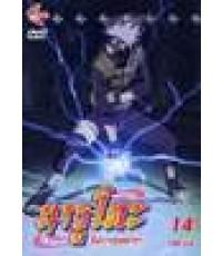 DVD นารูโตะ นินจาจอมคาถา แผ่น 14