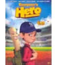 DVD Everyone's Hero/จิ๋วซ่าส์ ผ่าแชมป์โฮมรัน