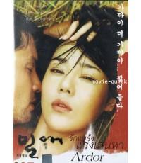 DVD Ardor/รักแสร้งแรงเสน่หา
