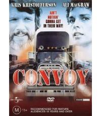 Convoy คอนวอย สิงห์รถบรรทุก