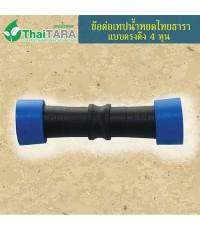 ข้อต่อเทปน้ำหยดไทยธารา แบบตรงดึง4 หุน บรรจุถุงละ 10 ตัว