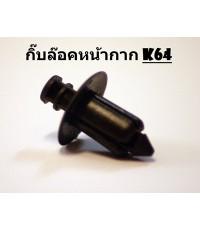 กิ๊บล๊อคหน้ากาก K64