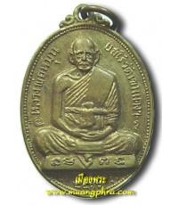 เหรียญรุ่นแรก  ล.พ หมุน รุ่นแรกปี 2516 สวย