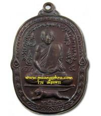 เหรียญเสือเผ่นหลวงพ่อ สุด วัดกาหลง เสาร์5ปี 2521สวยเดิม