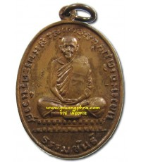 เหรียญหลวงพ่อเดิม วัดอินทาราม อ. พยุหคีรี จ.นครสวรรค์ ปี 2528