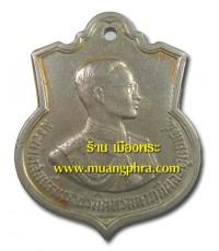 เหรียญมหาราช เฉลิมพระชนมพรรษาครบ 3 รอบ ปี 2506 นิยม ตอก ส ว  หายาก สวยมาก