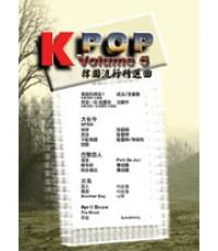 K Pop Vol.5