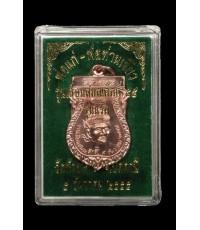 พ่อท่านเขียว เหรียญเสมาพ่อแก่หลังยันต์ ทองแดง no.1904