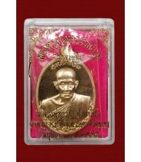 หลวงพ่อรวย เหรียญอายุยืน(เพิ่มบารมี) เนื้อสัตตะโลหะ no.535