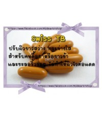 กลูต้า Swiss TB
