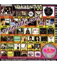 MP3 VampireS 700 Sumo Update 23/12/2009  DVD 1 แผ่น พากย์ไทย