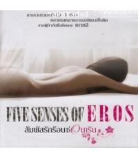 Five Senses Of Eros (สัมผัสรัก...ร้อน ซ่อน เร้น)  DVD 1 แผ่น Bilingual