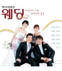 รักวุ่น ลุ้นวิวาห์ (Wedding)  V2D 4 แผ่น พากย์ไทย