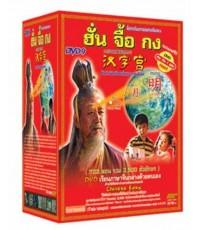 ฮั่นจึ้อกง (Pin Yin Dian)  DVD 11 แผ่น พากย์ไทย