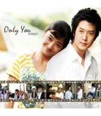 หัวใจปรุงรัก (Only You)  V2D 3 แผ่น พากย์ไทย