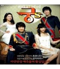 รักวุ่นวายของเจ้าชายส้มหล่น (Princess Hours 2, Prince Who, Goongs)  V2D 4 แผ่น พากย์ไทย