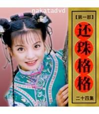 องค์หญิงกำมะลอ (Princess Pearl) ภาค 1-3  V2D 13 แผ่น พากย์ไทย