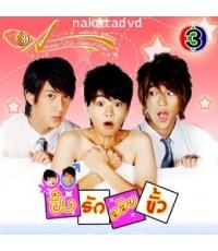 ปิ๊งรักสลับขั้ว (Hanazakari No Kimitachi E)  V2D 4 แผ่น พากย์ไทย