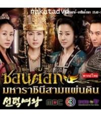 ซอนต็อก มหาราชินีสามแผ่นดิน (Queen Seon Deok)  V2D 12 แผ่น พากย์ไทย