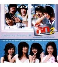 เดอะ กิ๊ก 2 (Gig Number Two)  DVD 1 แผ่น พากย์ไทย