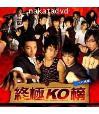 พันธุ์เด็กแสบ (KO One)  V2D 4 แผ่น พากย์ไทย
