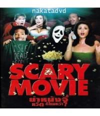 Scary Movie 1 (ยำหนังจี้ หวีดดีไหมหว่า)  DVD 1 แผ่น ภาษาBilingual