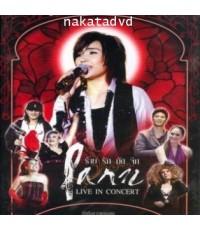 Concert ปาน ธนพร (ร้าย รัก กัด จิก)  DVD 1 แผ่น พากย์ไทย