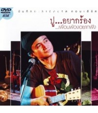 Concert พงษ์สิทธิ์ คำภีร์ (ปูอยากร้องเพื่อนพ้องอยากฟัง)  DVD 1 แผ่น พากย์ไทย