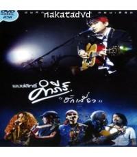 Concert พงษ์สิทธิ์ คำภีร์ \'\'ฮักเสี่ยว\'\'  DVD 1 แผ่น พากย์ไทย