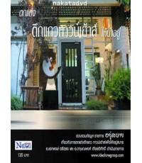 สอนการตกแต่งตึกแถว ทาวน์เฮาส์ หรือบ้าน ให้น่าอยู่  DVD 1 แผ่น พากย์ไทย