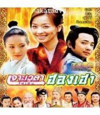 เจาะเวลาไปเป็นฮองเฮา (Funniest Stories Of The Minh Royalists)  V2D 3 แผ่น พากย์ไทย